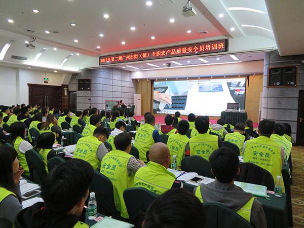 2017年第二期广州市街(镇)专职农产品质量安全员培训班圆满结束
