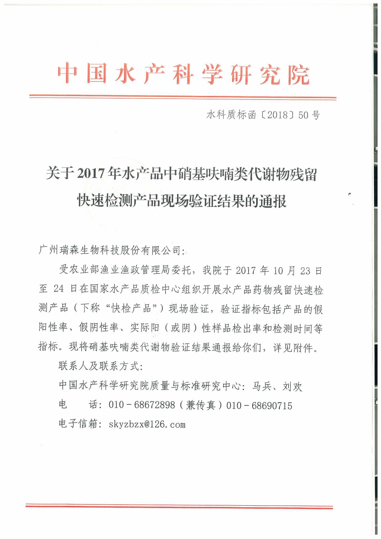 热烈祝贺我司顺利通过2017年水产品快速检测产品验证活动